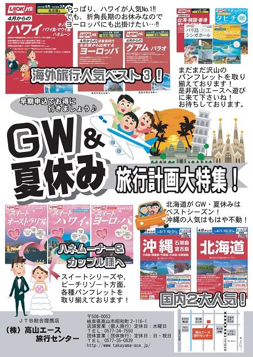 2015GW&夏休み